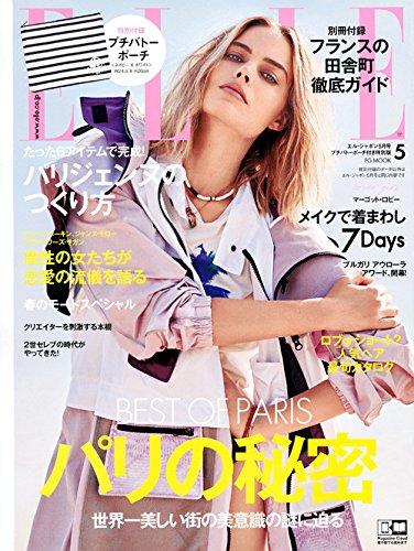 ELLE JAPON 2018年5月号 画像 A