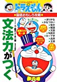(Learning Series of Doraemon) to capture interesting language grammar power of Doraemon arrive (2005) ISBN: 4092531958 [Japanese Import]