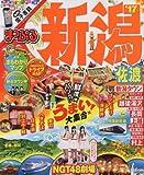 まっぷる 新潟 佐渡 '17 (まっぷるマガジン)
