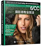 Photoshop Lightroom 6/CC摄影师专业技法