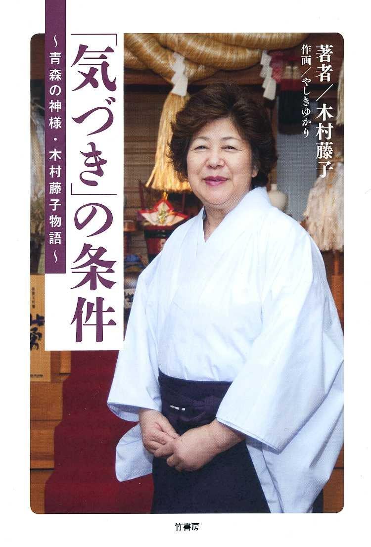 金スマ 木村藤子