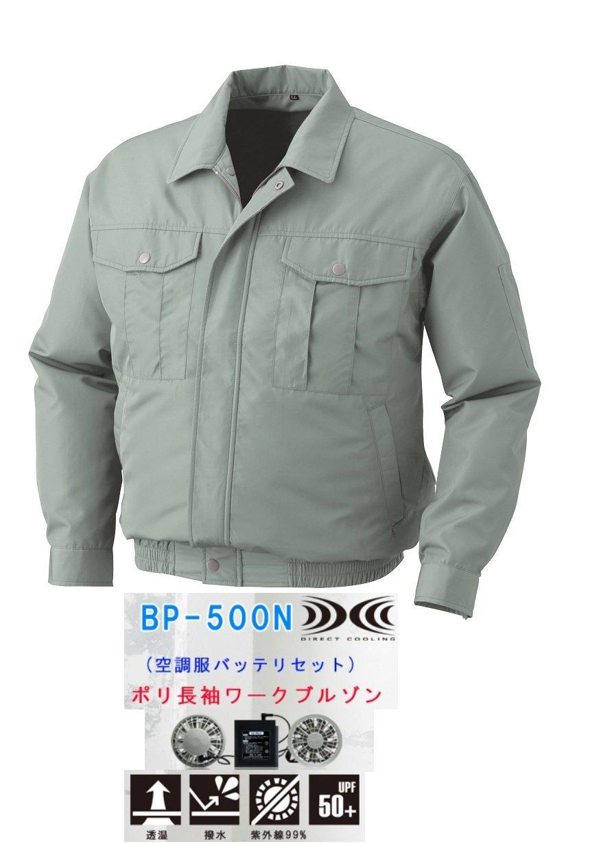 株式会社空調服 ポリ長袖ワークブルゾンBP-500N  モスグリーン バッテリー仕様 (4L) B01GP78ENG 4L