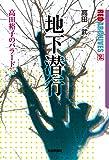 地下潜行/高田裕子のバラード (レッド・アーカイヴズ 04)