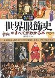 史上最強カラー図解 世界服飾史のすべてがわかる本