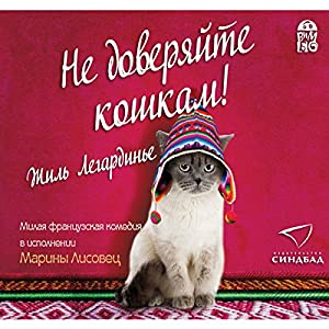 Don't trust Cats! Hörbuch