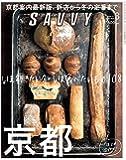 SAVVY(サヴィ)2018年3月号[雑誌]