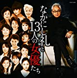 V.A. - Rei Nakanishi & 13 Actresses [Japan CD] COCP-39687