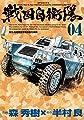 戦国自衛隊 4 (SPコミックス)