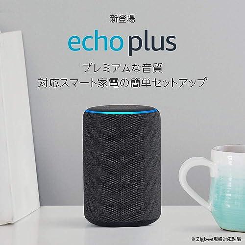 Echo Plus (エコープラス)  第2世代  (Newモデル)
