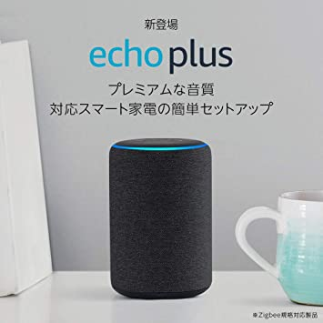 amazon echo plus newモデル 温度センサー付き高機能スピーカー