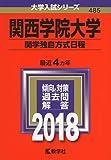 関西学院大学(関学独自方式日程) (2018年版大学入試シリーズ)