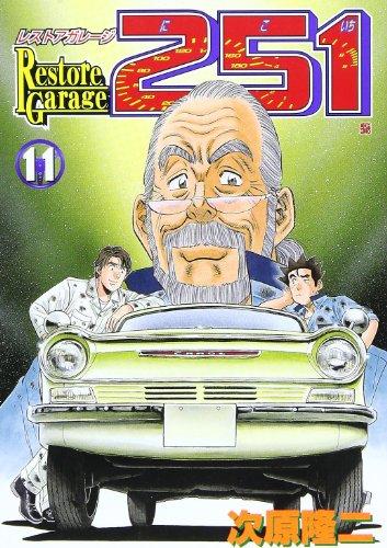 Restore garage 251 11 (BUNCH COMICS) (2004) ISBN: 4107711552 [Japanese Import]