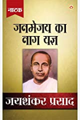 Jaishankar Prasad Granthawali Janamejaya Ka Naag Yagya (Dusra Khand Natak) - जय शंकर प्रसाद ग्रंथावली जन्मेजय का नाग यज्ञ (दूसरा खंड - नाटक) (Hindi Edition) Kindle Edition