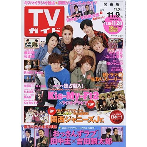 週刊TVガイド 2018年 11/9号 表紙画像