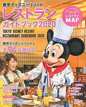 『東京ディズニーリゾート レストランガイドブック 2020 (My Tokyo Disney Resort)』
