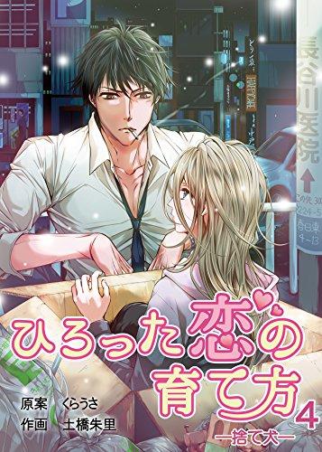 E.b.o.o.k HIROTTAKOINOSODATEKATA SUTEINU 4 HIROTTAKOINOSODATEKATA-SUTEINU- (KAWAISUGI TL Manga) (Japanese Edit<br />K.I.N.D.L.E