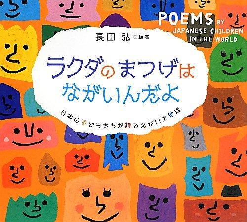 ラクダのまつげはながいんだよ 日本の子どもたちが詩でえがいた地球