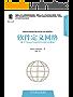 软件定义网络:基于OpenFlow的SDN技术揭秘 (华章程序员书库)