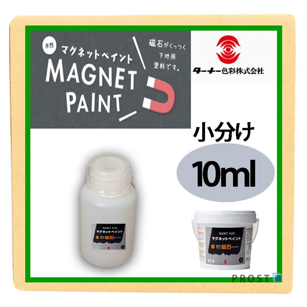 塗るだけでマグネットボードに 10ml!水性 ターナー マグネット マグネットペイント 1.5L/黒板 マグネット マグネットボード 磁石 塗料 磁石 水性塗料 B079SMVY3F 10ml 10ml, 大野町:add5b576 --- rdtrivselbridge.se
