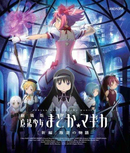 Puella Magi Madoka Magica [Shinpen] Hangyaku No M [Blu-ray]