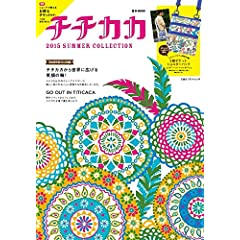 TITICACA 最新号 サムネイル