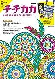 チチカカ 2015 SUMMER COLLECTION (e-MOOK 宝島社ブランドムック)