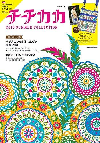 TITICACA 2015 ‐ SUMMER 大きい表紙画像