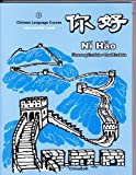 img - for Ni Hao Level 3 Textbook (Simplified Character Edition) book / textbook / text book