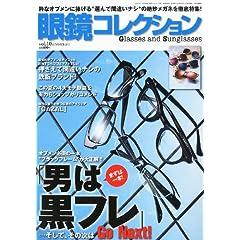 眼鏡コレクション 表紙画像
