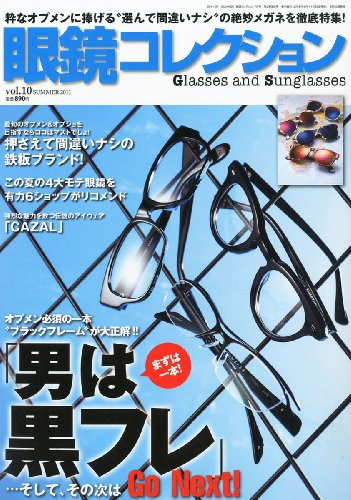 眼鏡コレクション 最新号 表紙画像