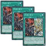 【 3枚セット 】遊戯王 日本語版 SR01-JP023 汎神の帝王 (スーパーレア)
