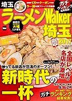ラーメンWalker埼玉2017 ラーメンウォーカームック
