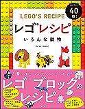 レゴレシピ いろんな動物