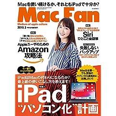 Mac Fan 最新号 サムネイル