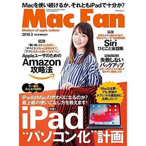 Mac Fan 2019年3月号 表紙画像