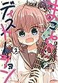 まことディストーション 2 (MFコミックス フラッパーシリーズ)