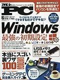 Mr.PC(ミスターピーシー) 2018年 06 月号 [雑誌]