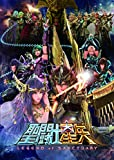 Saint Seiya legend of Sanctuary [DVD]
