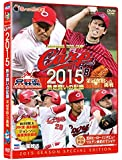CARP2015熱き闘いの記録 [DVD]