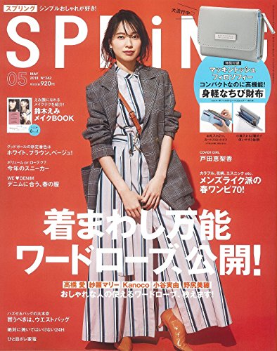 SPRiNG 2018年5月号 画像