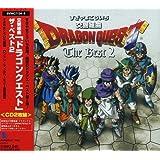 交響組曲「ドラゴンクエスト」ザ・ベスト2