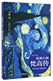 img - for Vincent Gogh (Chinese Edition) book / textbook / text book