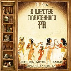 Legendy, mify i skazki drevnego Egipta Audiobook