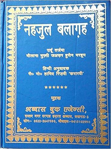 Nahjul Balagha In Hindi Pdf