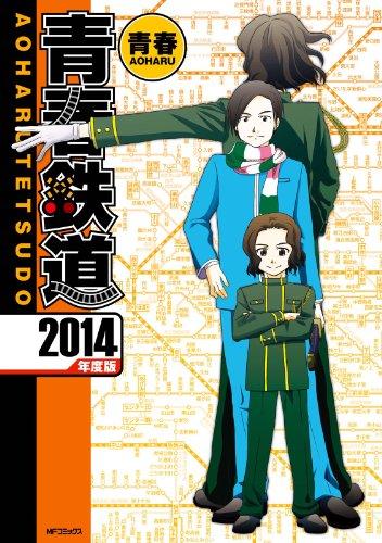 青春鉄道 2014年度版 (コミックジーン)