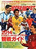 ワールドサッカーダイジェスト増刊 2014 FIFA W杯ブラジル観戦ガイド 2014年 5/29号 [雑誌]