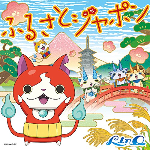 LinQ / ふるさとジャポン(「妖怪ウォッチ」ver.) ~TVアニメ「妖怪ウォッチ」エンディングテーマの商品画像