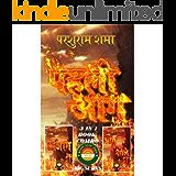 Aag Series (3 in 1 Combo) (Hindi Edition)