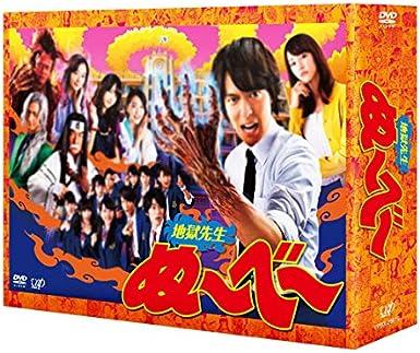 地獄先生ぬ~べ~(DVD-BOX)