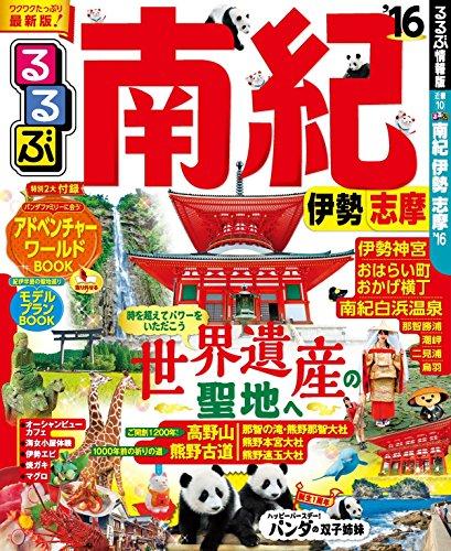 るるぶ南紀伊勢志摩'16(るるぶ情報版(国内))